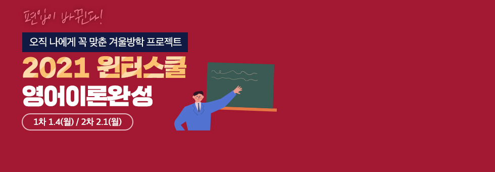 편입영어 특별반