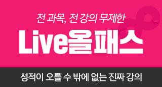 박문각 온라인 올패스